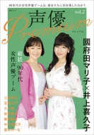 声優Premium vol.2 綜合ムック
