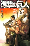 進撃の巨人 23 スカーフ&ループタイ付き限定版 講談社キャラクターズA