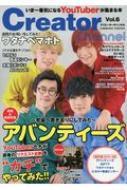 Creator Channel Vol.6 コスミックムック