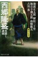 西郷隆盛 英雄と逆賊 歴史小説傑作選 PHP文芸文庫