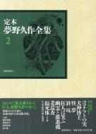 定本 夢野久作全集 2 小説