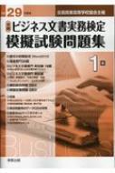 全商ビジネス文書実務検定模擬試験問題集1級 全国商業高等学校協会主催 平成29年度版