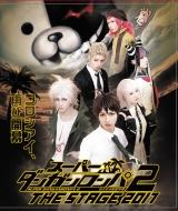 スーパーダンガンロンパ2THE STAGE 2017 Blu-ray初回限定版
