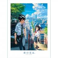 「君の名は。」 Blu-ray スペシャル・エディション 3枚組