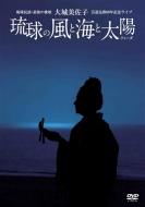 大城美佐子 芸道足掛60年記念ライブ 琉球の風と海と太陽(ティーダ)
