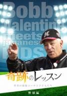 奇跡のレッスン〜世界の最強コーチと子どもたち〜野球編 ボビー・バレンタイン