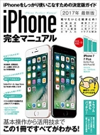 iPhone完全マニュアル 2017年最新版