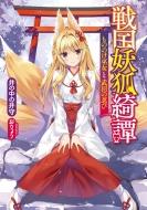 戦国妖狐綺譚 もののけ巫女と武田の忍び 美少女文庫