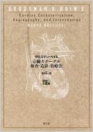 グロスマン・ベイム 心臓カテーテル検査・造影・治療法