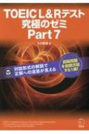 TOEIC L&Rテスト 究極のゼミPart7