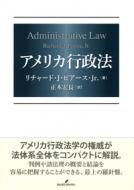 アメリカ行政法