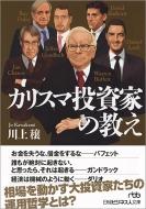 カリスマ投資家の教え 日経ビジネス人文庫