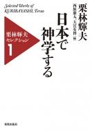 日本で神学する 栗林輝夫セレクション 1