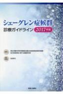 シェーグレン症候群診療ガイドライン 2017年版