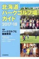 北海道パークゴルフ場ガイド 2017‐18 特集 パークゴルフと健康寿命