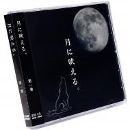 CD 「第1巻」