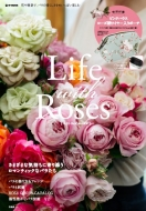 Life with Roses e-MOOK