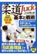 柔道基本と戦術 PERFECT LESSON BOOK
