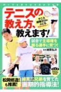 テニスの教え方、教えます! PERFECT LESSON BOOK