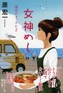 女神めし佳代のキッチン 2