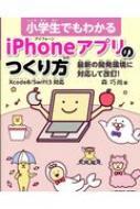 小学生でもわかるiPhoneアプリのつくり方 Xcode8 / Swift3対応