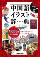中国語イラスト辞典