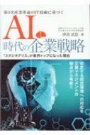 第4次産業革命のIT技術に基づく AI時代の企業戦略 「スタジオアリス」が業界トップになった理由