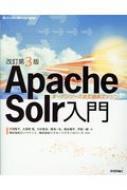 Apache Solr入門 オープンソース全文検索エンジン Software Design plusシリーズ