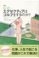 特別版なぜ、エグゼクティブはゴルフをするのか? 読むだけで、仕事と人生の業績がUPするショートスト
