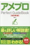 アメブロPerfect GuideBook 改訂第3版