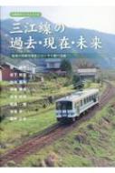 三江線の過去・現在・未来 地域の持続可能性とローカル線の役割 山陰研究ブックレット