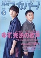 月刊 スカパー ! 2017年 6月号