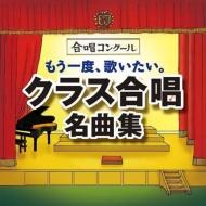 もう一度、歌いたい。クラス合唱名曲集