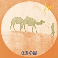 休みの国 (アナログレコード)【完全限定生産】
