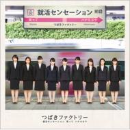 Shuukatsu Sensation/Waratte/Hanamoyou