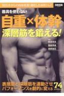 器具を使わない 自重×体幹 深層筋を鍛える! 別冊宝島