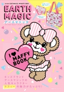 EARTHMAGIC I MAFFY BOOK e-MOOK