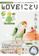リンネル特別編集 LOVE! ことり e-MOOK