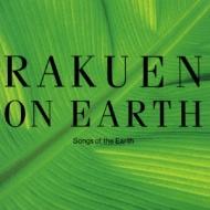 地球の楽園-songs Of The Earth-