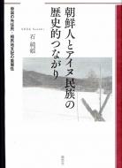 朝鮮人とアイヌ民族の歴史的つながり 帝国の先住民・植民地支配の重層性
