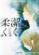 潔く柔く 4 集英社文庫コミック版