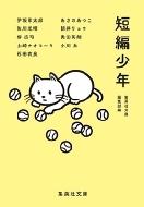短編少年 集英社文庫