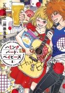 ハミングバード・ベイビーズ 1 ヤングジャンプコミックス