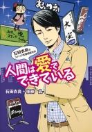 人間は愛でできている 石田衣良の恋愛相談対決 ヤングジャンプコミックス