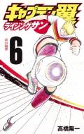 キャプテン翼 ライジングサン 6 ジャンプコミックス