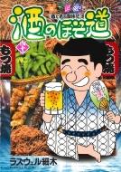 酒のほそ道 41 ニチブン・コミックス