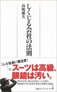 しくじる会社の法則 日経プレミアシリーズ