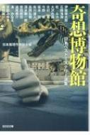 奇想博物館 日本ベストミステリー選集 光文社文庫