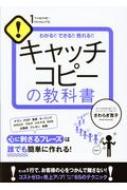 わかる!!できる!!売れる!!キャッチコピーの教科書