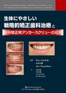 生体にやさしい戦略的矯正歯科治療と歯科矯正用アンカースクリューの応用
